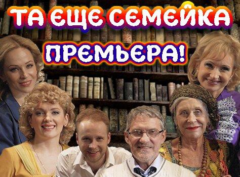 """ТА ЕЩЁ СЕМЕЙКА"" , фото"